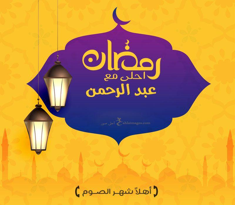 صور رمضان احلى مع اسمك 150 بوستات تهنئة رمضانية بالأسماء Ramadan Kareem Decoration Ramadan Eid Crafts