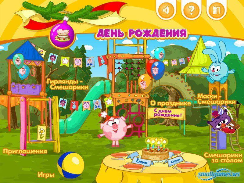 Игры Смешарики - играть онлайн бесплатно | Игры, Андроид, Ночь