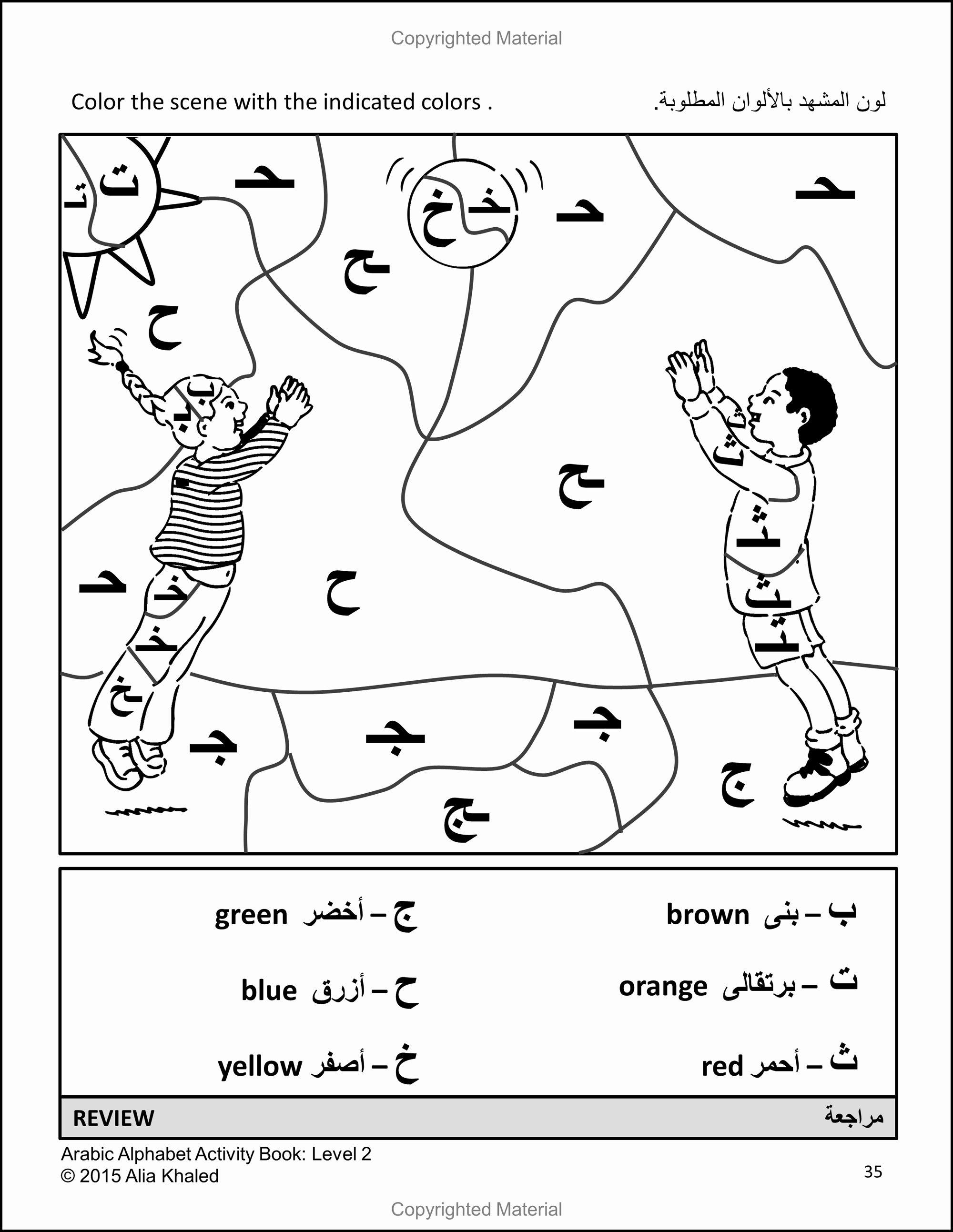 Coloring Arabic Alphabet In