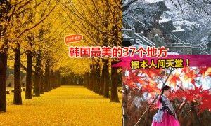 CNN以前评了个日本最美的31个地方,当然韩国也不会放过啦...