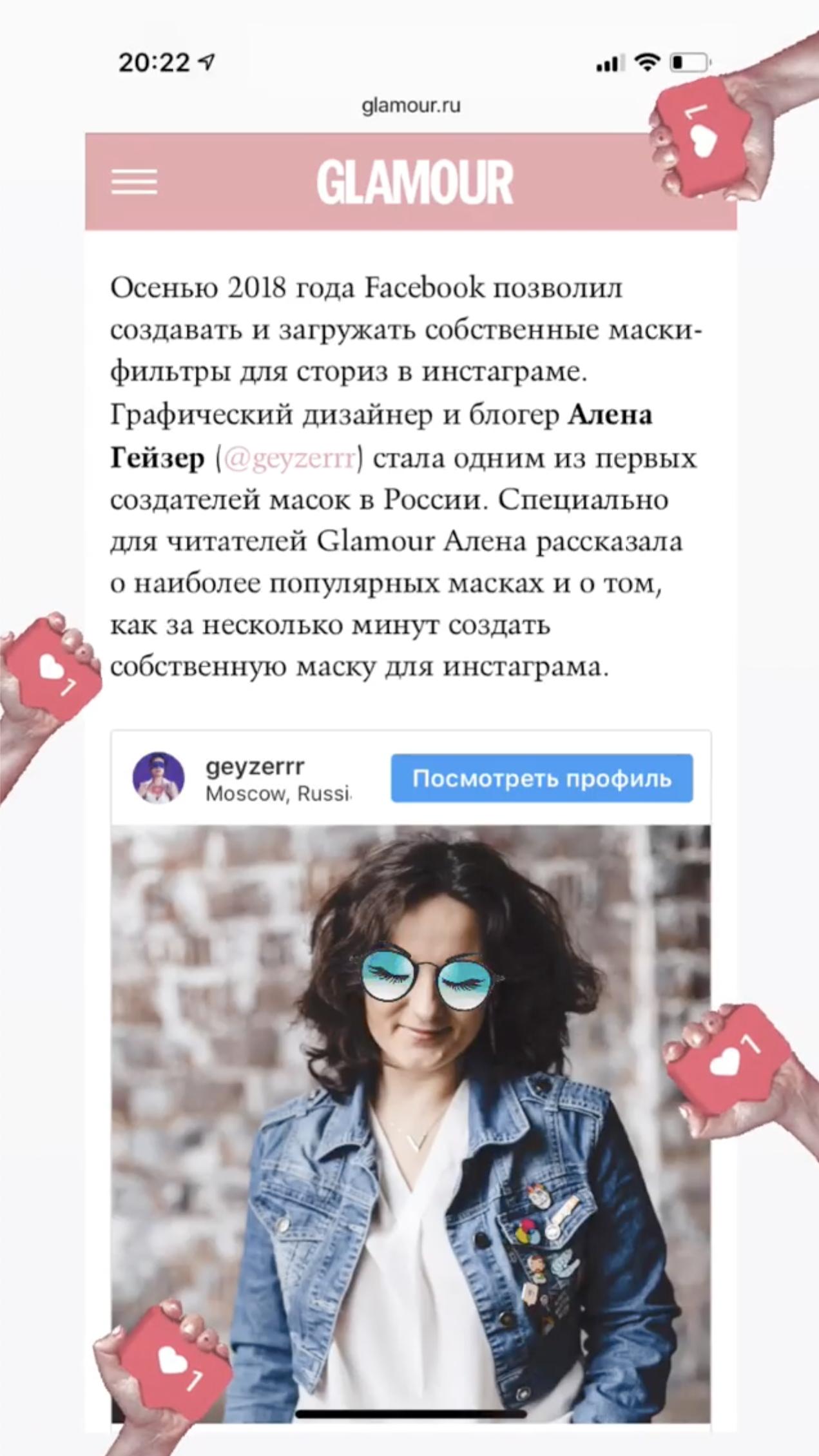 создать маску для инстаграма