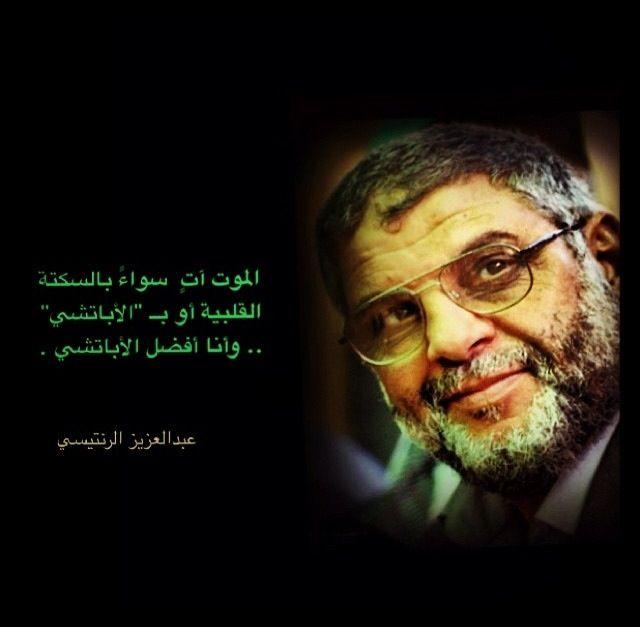 عبد العزيز الرنتيسي Islamic Republic Palestine Fictional Characters