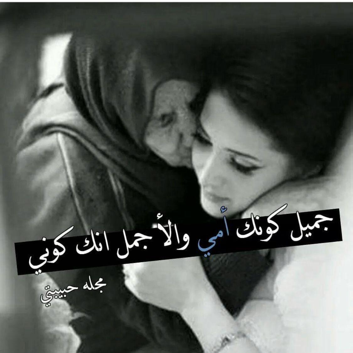 أمي ياأغلى من عيني Mother Quotes Words Quotes Arabic Love Quotes