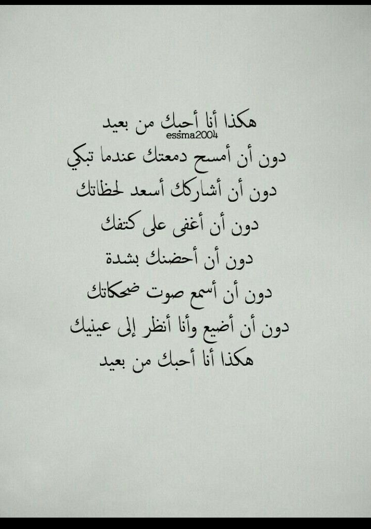 Pin By 123a H On اعذب الكلمات Me Quotes Quotes Quotations