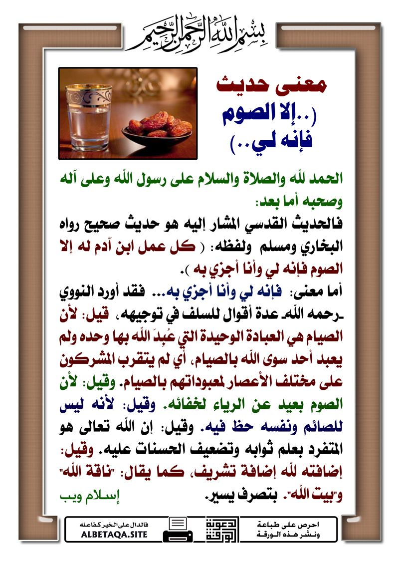 معنى حديث إلا الصوم فإنه لي Ahadith Sos Frame