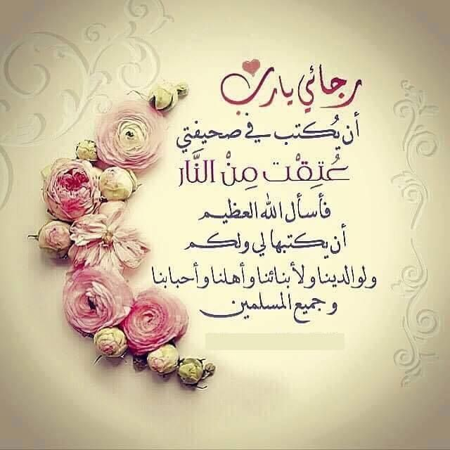اللهم آمين Ramadan Quotes Ramadan Day Ramadan Decorations