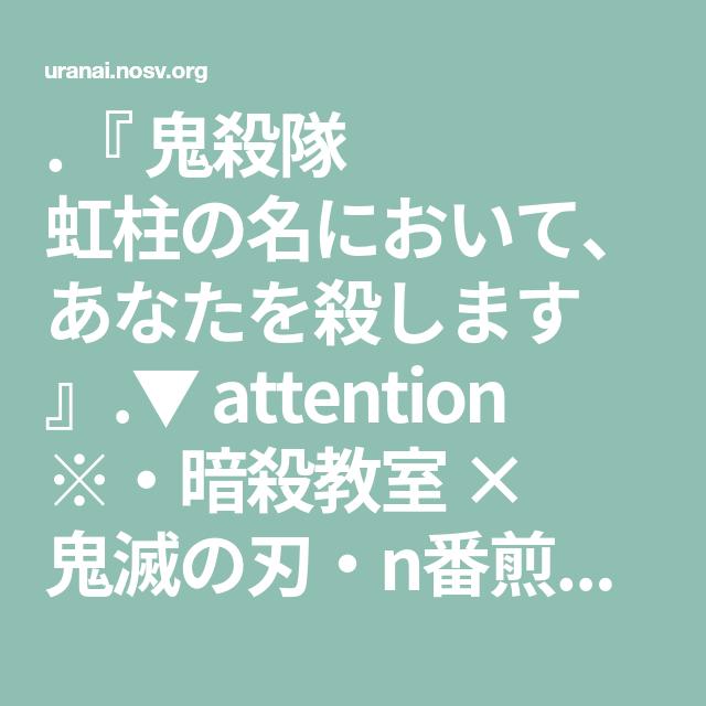 鬼 滅 の 刃 暗殺 教室 夢 小説