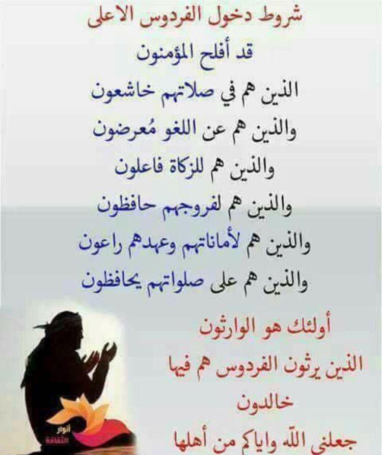 Pin By Yassmin Hassan On Holy Quran Funny Arabic Quotes Holy Quran Islam Quran