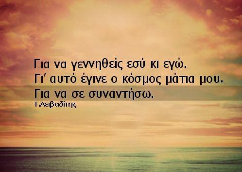 Οι πιο δημοφιλείς ετικέτες γι αυτήν την εικόνα συμπεριλαμβάνουν: greek quotes
