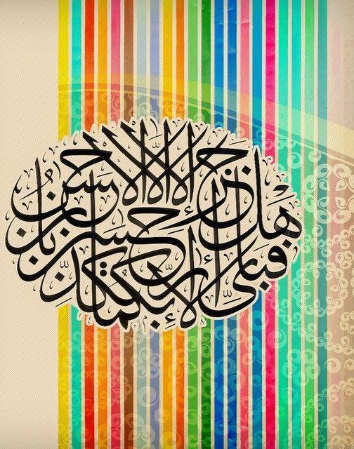 ه ل ج ز اء ال إ ح س ان إ ل ا ال إ ح س ان ف ب أ ي آل اء ر ب ك م ا ت ك ذ ب ان Islamic Art Calligraphy Caligraphy Art Arabic Calligraphy Design