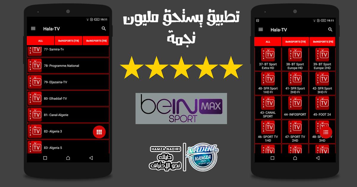 تحميل تطبيق Hala Tv لمشاهدة القنوات الرياضية المشفرة وقنوات نايلسات مرحبا بكم زوار ومتابعي مدونة دليلك نحو الاحتراف اقدم لكم ال Tv Tvs