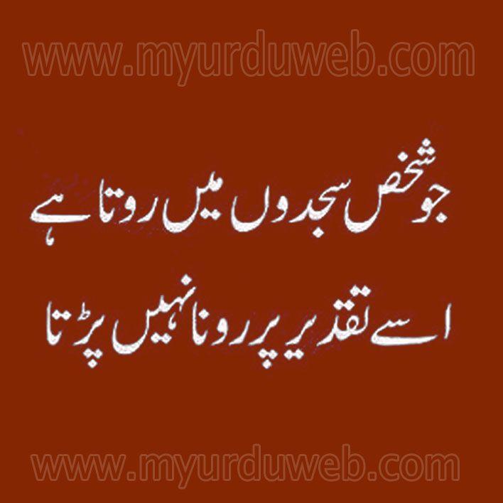 Hazrat Ali Famous Quotes In Urdu: Taqdeer Quotes In Urdu