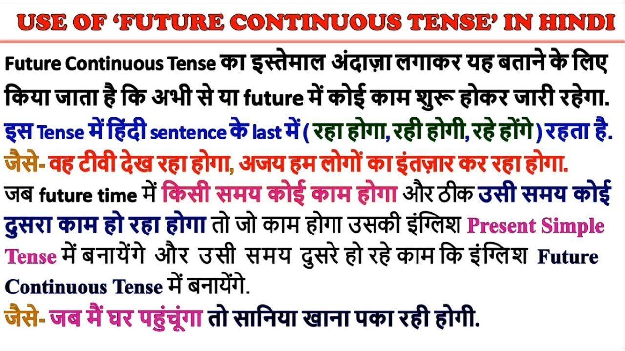 Future Continuous Tense In Hindi Tenses Exercises Verb Worksheets Tenses [ 720 x 1280 Pixel ]