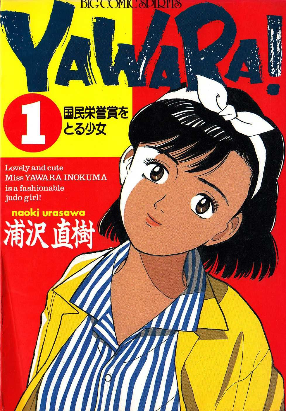 YAWARA! 1 Volume | YAWARA! | P...