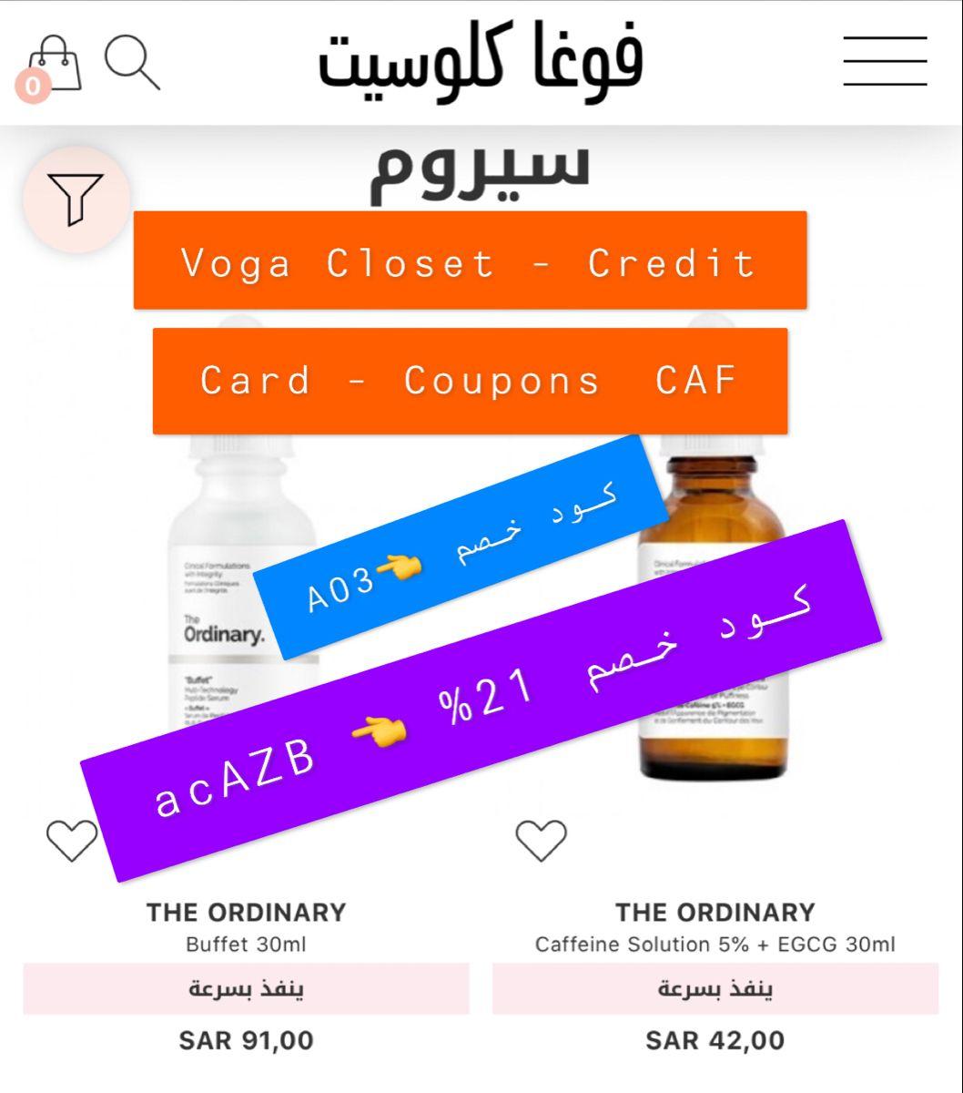 كود Vogacloset Credit Card Coupons Solutions