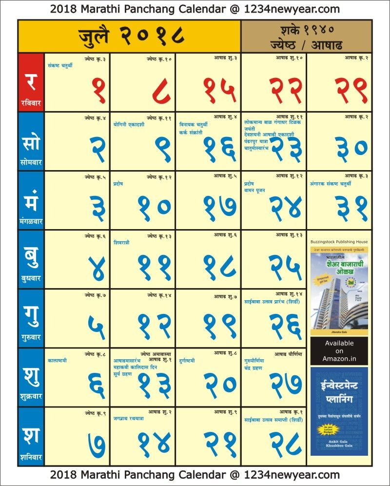 July 2018 Marathi Kaalnirnay Calendar Calendars