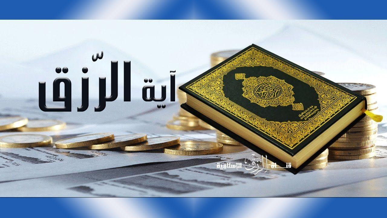 آية الرزق التي كان يرددها النبي ﷺ وقال عنها كافية ونصح الناس بها Place Card Holders Place Cards Card Holder