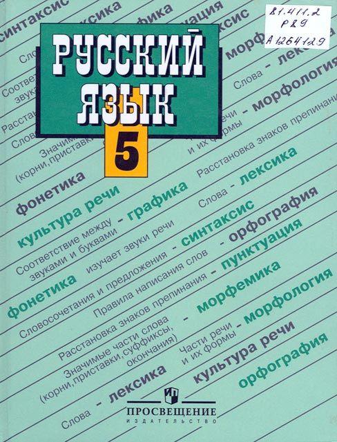 Учебник по русскому языку 5 класс голоборотько