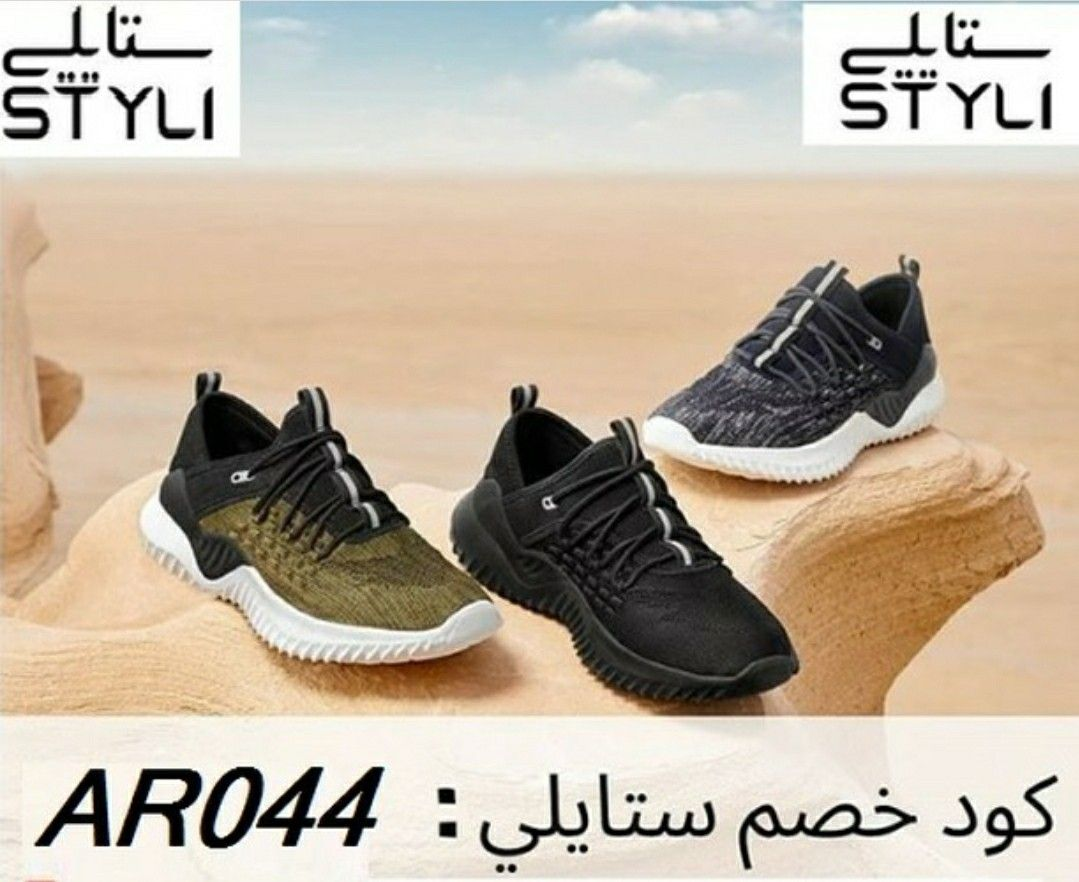 كود خصم ستايلى Styli Coupon كوبون Ar044 Fake Girls Adidas Sneakers Sneakers