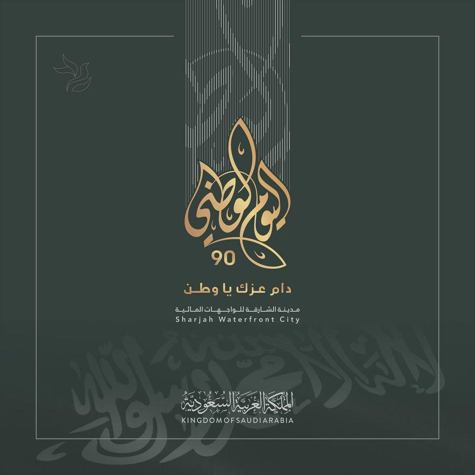 90th Saudi National Day اليوم الوطني السعودي الـ 90 Sharjah City Luxury Portrait