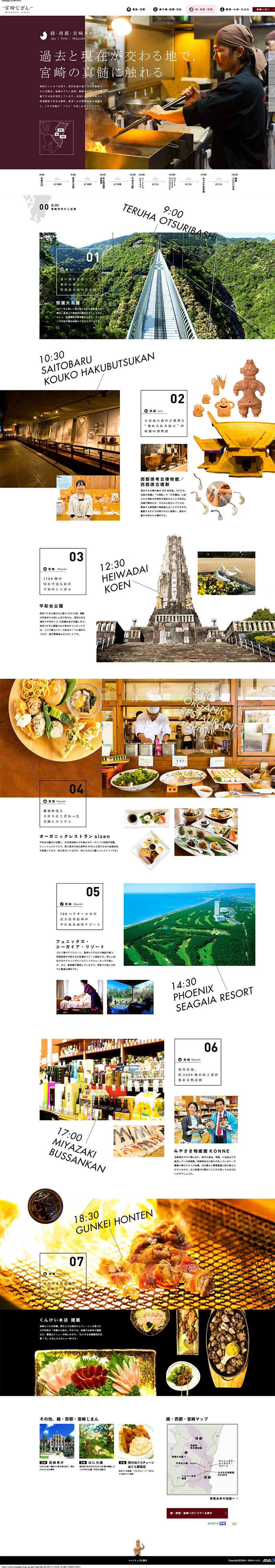 http://www.miyazaki-jiman.jp // Hi Friends, want to see more pins like this? Make sure to follow our board @moirestudiosjkt #webdesign