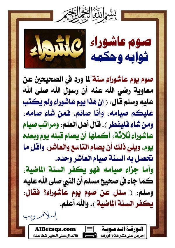 صوم عاشوراء Islamic Information Quran Tafseer Ahadith