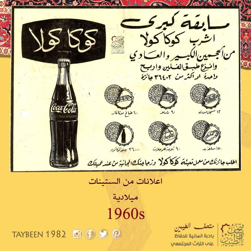 مسابقات كوكاكولا إعلانات من الستينات ميلادية 1960s Cocacola متحف الطيبين كوكاكولا زمان ذكريات الطيبين الستينات الخمسينات 50s Cola Ecard Meme 1960s