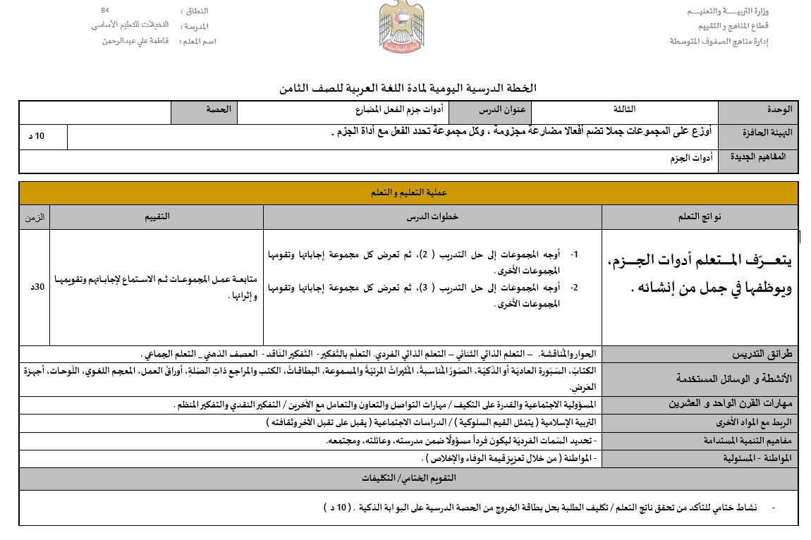 الخطة الدرسية اليومية أدوات جزم الفعل المضارع الصف الثامن مادة اللغة العربية In 2021