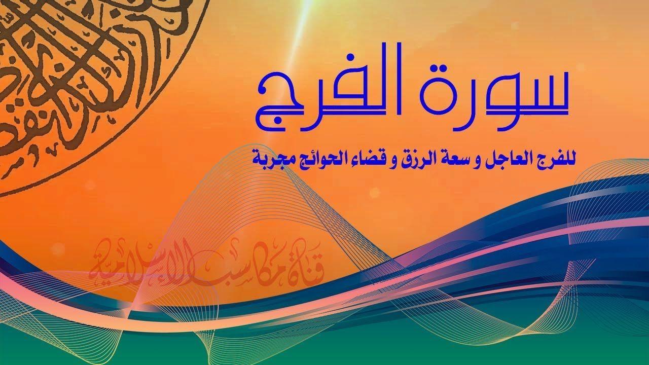 اية عظيمة واحدة من القرآن الكريم تجلب لك الرزق والبركة في المال Youtube Learn Quran Quran Quotes Inspirational Islamic Phrases