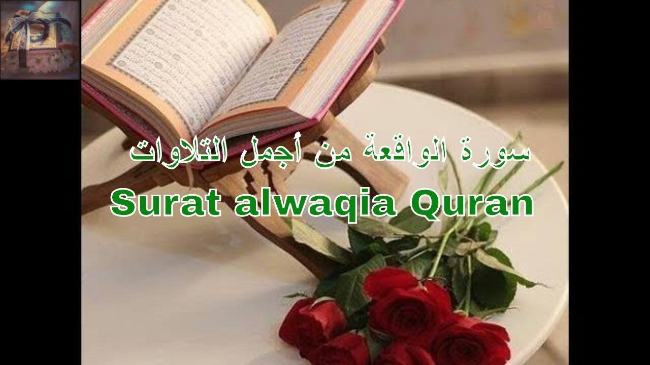 سورة الواقعة Surat Alwaqia سورة الواقعة Surat Alwaqia أجمل تلاوة اجمل تجويد إشترك في القناة وانشر الفيديو لاصدقائك سورة الواقعة كاملة القران Quran Koran Islam