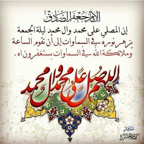 أفضل الأعمال ليلة الجمعة الصلاة على محمد وآل محمد Proverbs Quotes Ali Quotes Imam Ali Quotes