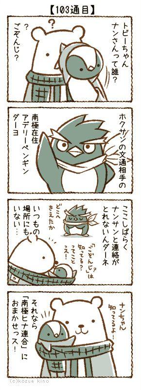 まとめ◆4コマ漫画「ナンちゃんとホクさんの文通物語21~30」 [23]