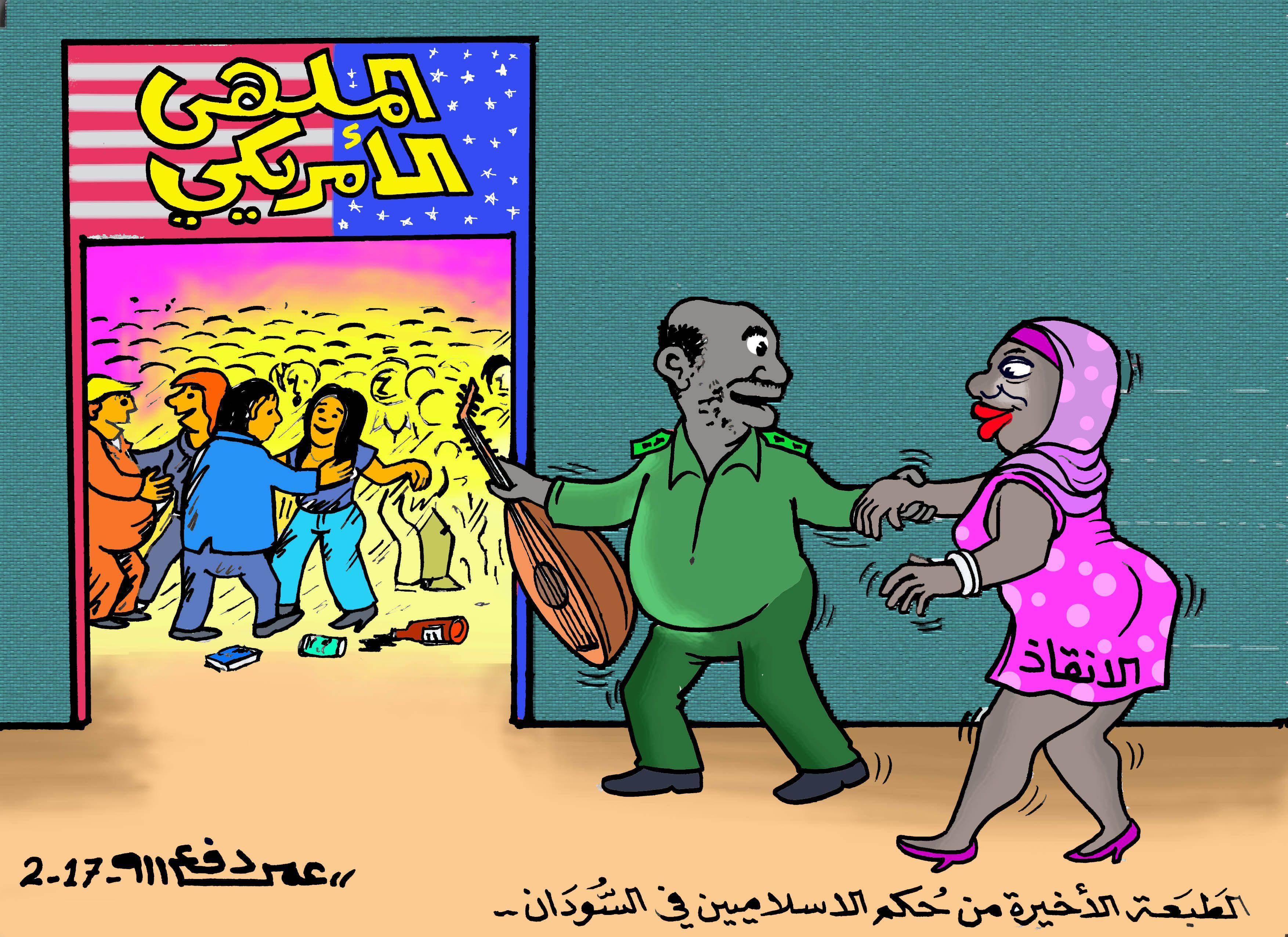 كاركاتير اليوم الموافق 09 فبراير 2017 للفنان عمر دفع الله