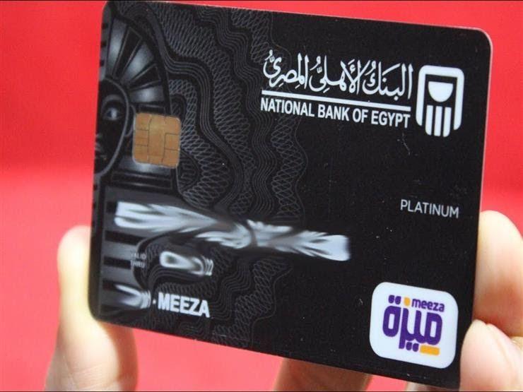 بطاقة ميزة كتبت ياسمين سليم قال جمال عوض رئيس الهيئة القومية للتأمين الاجتماعي إنه تم تحويل ما يقرب من نصف مليون صاحب معاش للصرف عن Egypt Phone Cases Bank