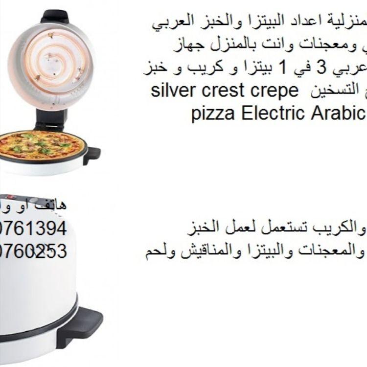 فرن الخبز الخبازة الكهربائيه المنزلية اعداد البيتزا والخبز العربي سيلفر كريست اشهى خبز عربي ومعجنات Condiments Food