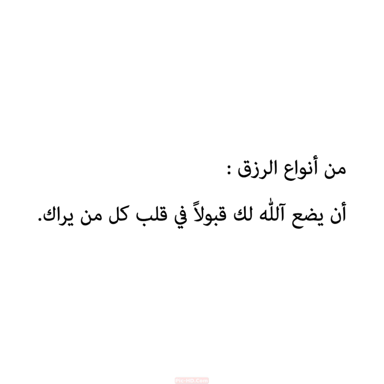 صور مكتوب عليها ادعية للرزق دعاء الرزق In 2021 Math Arabic Calligraphy Math Equations