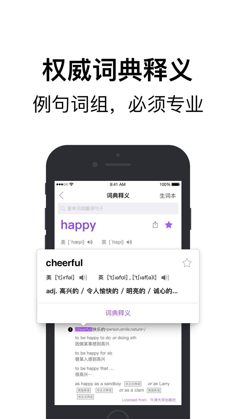 Mr.Translator by Tencent ReferenceLimitediosEducation