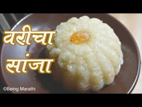 Upvaas sheera varicha sanja marathi food food upvaas sheera varicha sanja marathi food recipe forumfinder Choice Image