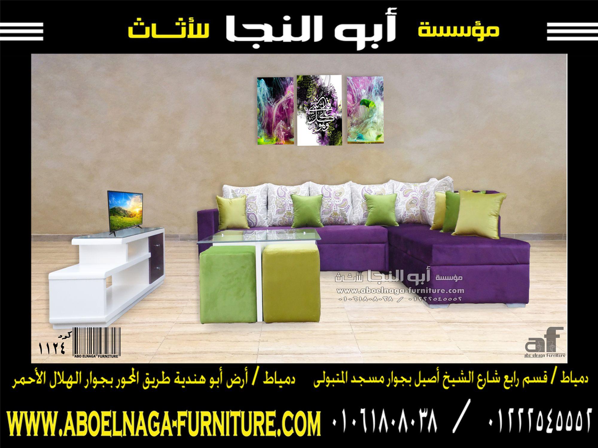 تنسيق الألوان فى كل شئ يتعلق بغرفة المعيشة أمر ضرورى و مهم فلا يجوز وضع قطع من الأثاث مختلفة ألوانها عن لون الترابيزة أو عن ألوان الحوائط أو التابلوهات والتنوع