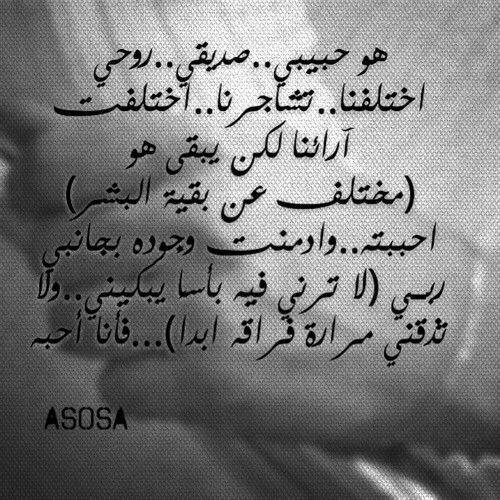 هو حبيبي صديقي روحي مختلف عن بقية البشر Sweet Love Quotes Arabic Love Quotes Love Yourself Quotes