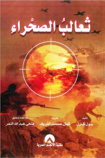 تحميل كتاب ثعالب الصحراء لــ بول كارل مكتبتك معك Movie Posters Books Poster