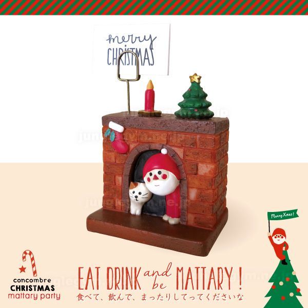 デコレ(decole) コンコンブル(concombre)まったりクリスマスのあいさつ:暖炉