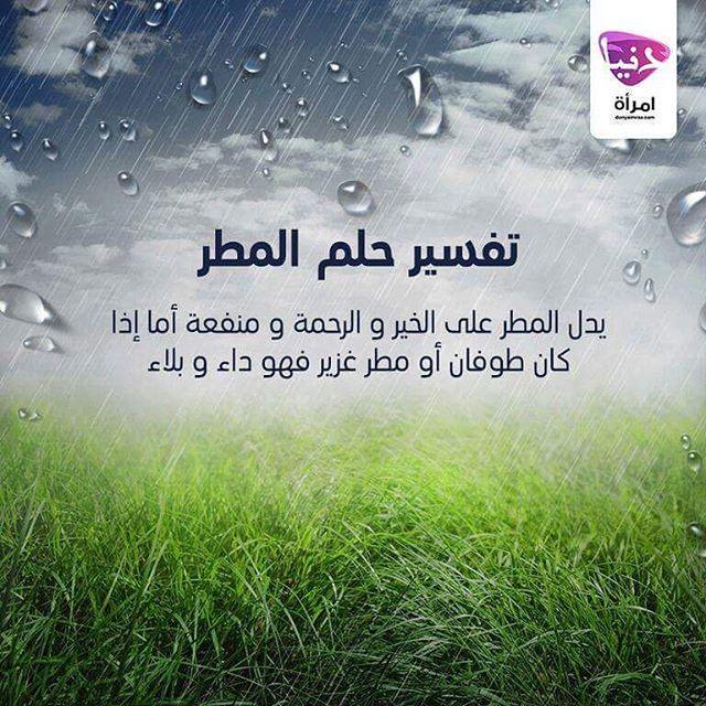Donya Imraa دنيا امرأة On Instagram هل حلمتي بالمطر من قبل إليك التفسير تفسير الأحلام الأحلام المطر الماء دنيا ام Instagram Posts Instagram Psychology