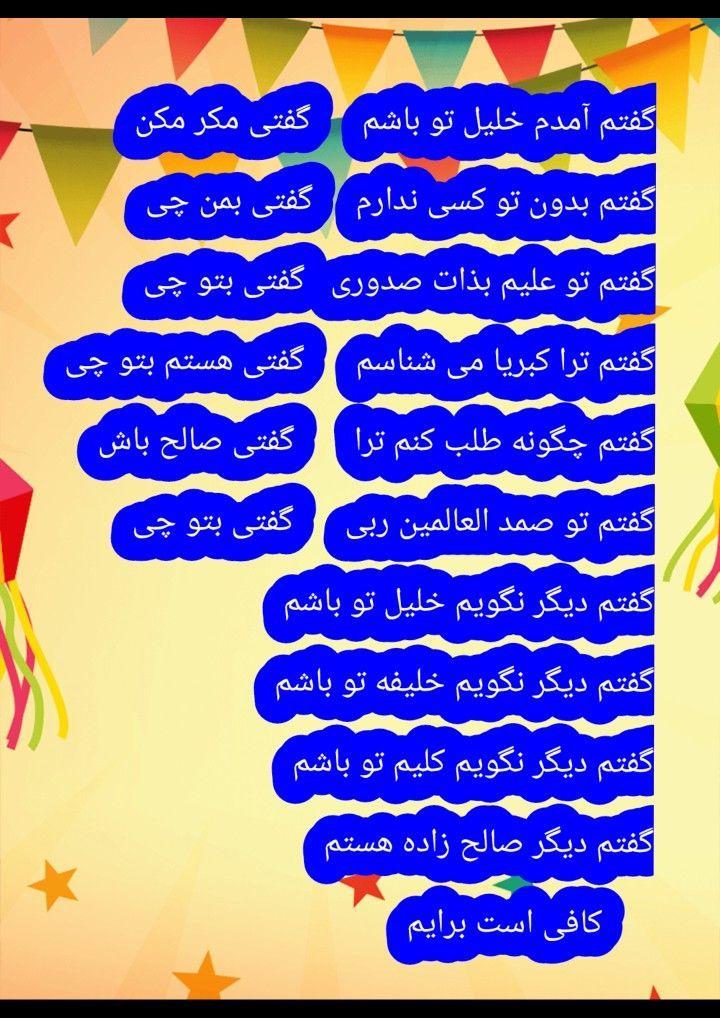 Pin by Amanullah Salehzadah on ملکوتی نامه گفتم گفتا