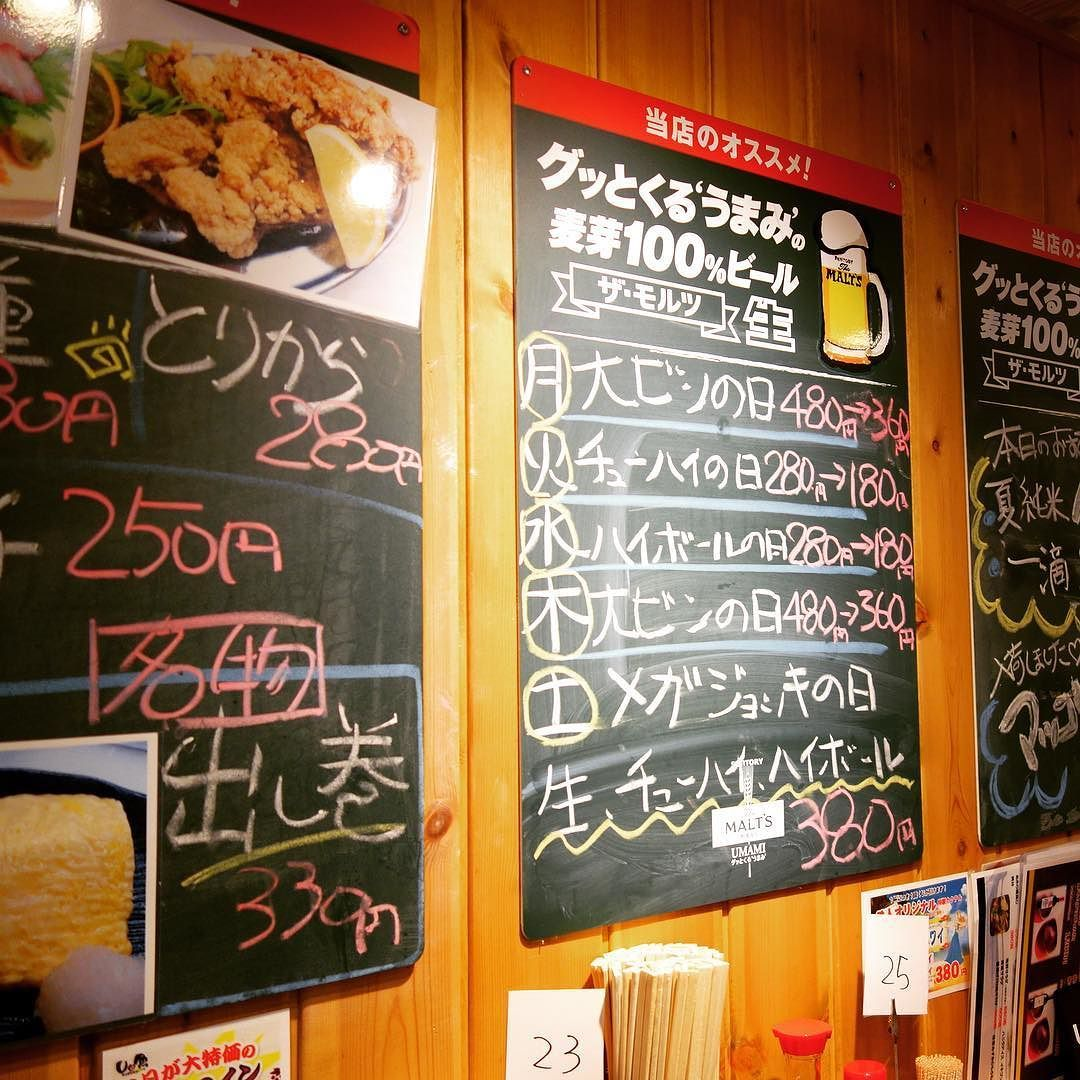いっときマンデー Uo魚 明日はチューペットの日 三宮 神戸 グルメ 神戸グルメ Gourmet Food Kobe Japan Yammy ノムリエ Chalkboard Quote Art Art Quotes Malts