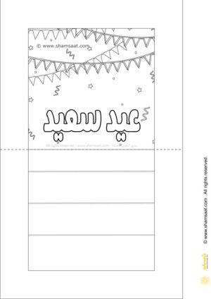 اوراق تلوين العيد بطاقات العيد للاطفال 5 Math Math Equations