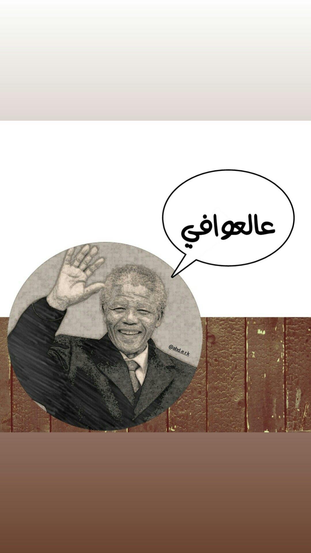 تصميم عالماشي الامتحانات بتعمل اكتر من هيك حبيبي مانديلا الله يعافيك Art Poster Movie Posters