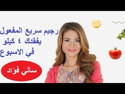 Pin By مجلة سارة رجيم سريع صحي تخ On رجيم سريع في اسبوع 40th