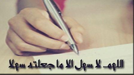 اللهم لا سهل إلا جعلته سهلا Words Arabic Calligraphy Suggestion