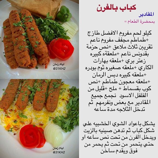 Instagram Photo By 31kh2 أيام زمان Via Iconosquare Moroccan Food Food Receipes Amazing Food